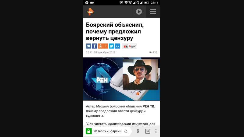 боярский.рен тв .цензура.