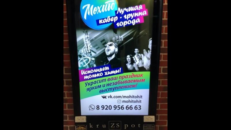 Реклама Кавер Группы МОХИТО