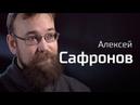По-живому : Алексей Сафронов о советской экономике