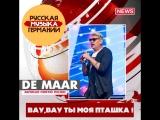 RMG Новости De Maar записал новую песню