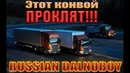 RUSSIAN DALNOBOY Этот конвой проклят