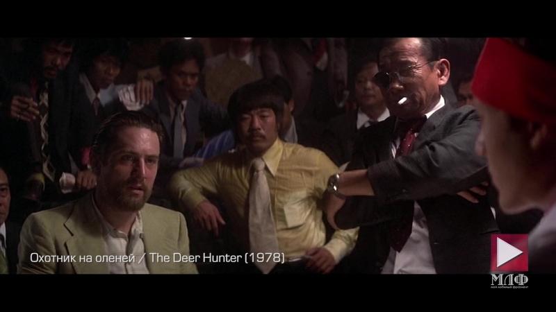 Мой любимый фрагмент - Охотник на оленей / The Deer Hunter (1978)