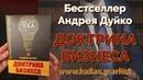 Книга - Бестселлер ДОКТРИНА БИЗНСА - Андрей Дуйко