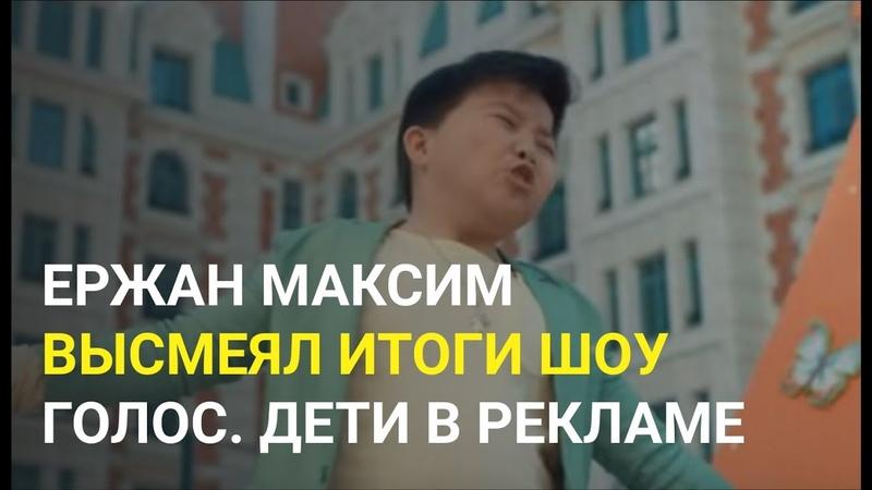Ержан Максим высмеял итоги шоу «Голос. Дети» в рекламе