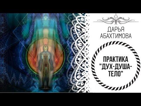За Гранью Сознания 2.0 - ПРАКТИКА ДУХ-ДУША-ТЕЛО (Дарья Абахтимова)