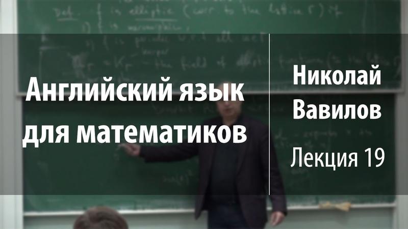 Лекция 19   Английский язык для математиков   Николай Вавилов   Лекториум