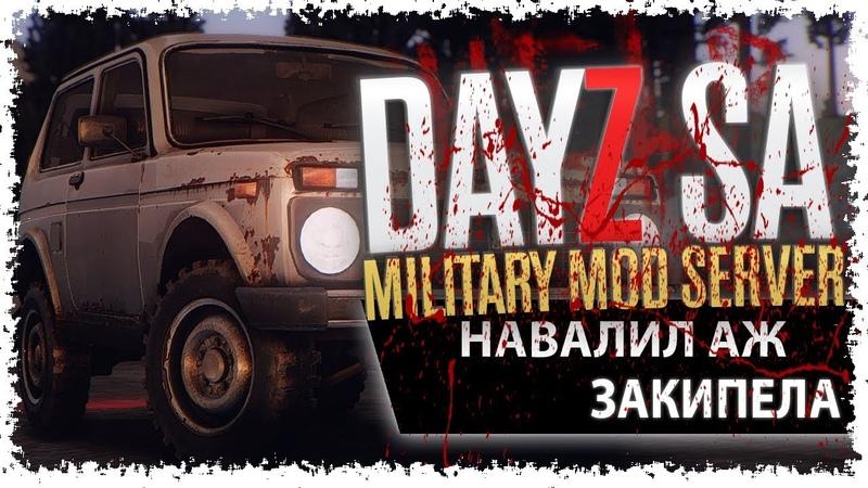 DayZ SA MILITARY MOD SERVER - DAYZ 1.0 НАВАЛИЛ АЖ ЗАКИПЕЛА