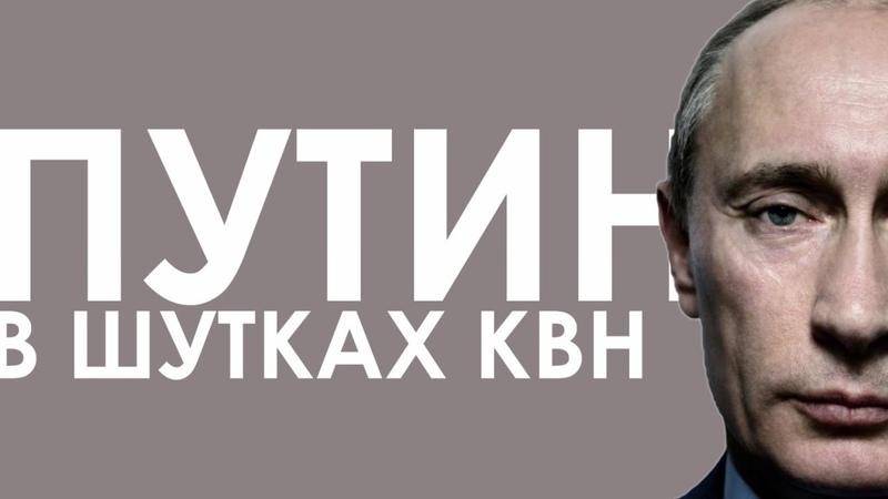 История президентства B B Путинa в шутках КВН 1999 2018 Почти полная коллекция шуток про Путина