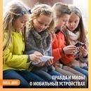 Сегодня родители озадачены зависимостью детей от мобильных устройств…