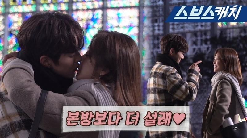 [메이킹] 유승호♥조보아, 본방보다 더 셀레는 첫 키스(첫사랑_재가동) 《복수