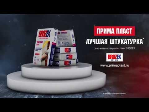 Прима Пласт Лучшая гипсовая штукатурка созданная специалистами Брозэкс