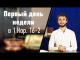 Первый день недели в 1 Кор. 162. Суббота и воскресенье. Богдан Куриляк