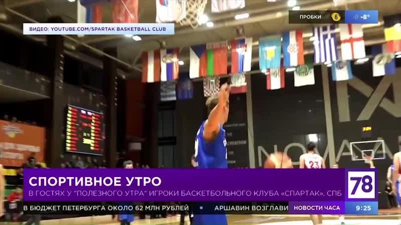 Разыгрывающий и форвард баскетбольного клуба Спартак в Полезном утре