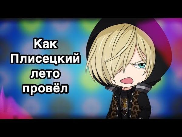Yuri On Ice КАК ПЛИСЕЦКИЙ ЛЕТО ПРОВЁЛ [Время охурмительных историй]