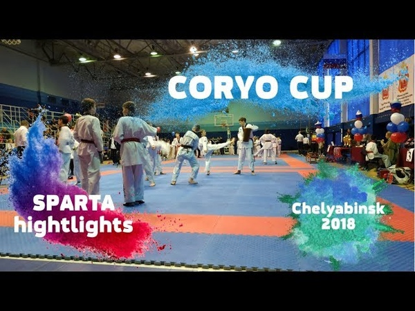 Coryo cup 2018 Chelyabinsk Sparta hightlights. Кубок Корё 2018 Челябинск Спарта лучшие моменты