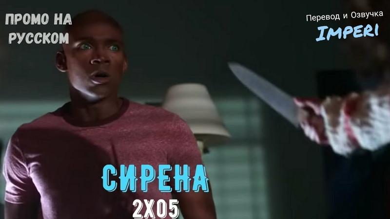 Сирена 2 сезон 5 серия Siren 2x05 Русское промо