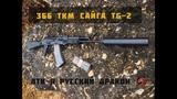 Сайга TG2 / ДТК-П РУССКИЙ ДРАКОН