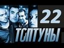 Сериал Топтуны 22 серия 2013 Детектив Криминал