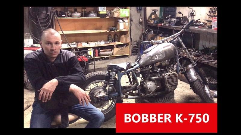 Как построить боббер из К-750 своими руками.
