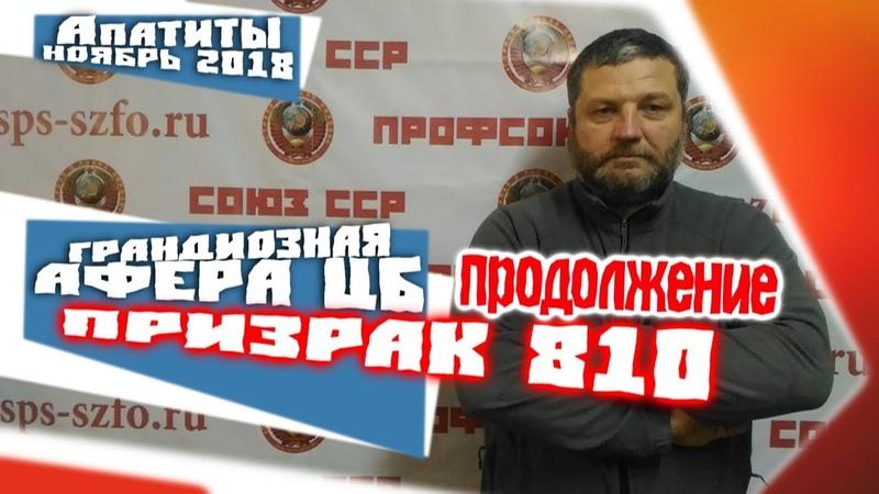 Призрак рубля 810 Афера ЦБ ПРОДОЛЖЕНИЕ   декабрь 2018