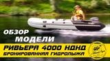 Ривьера 4000 НДНД