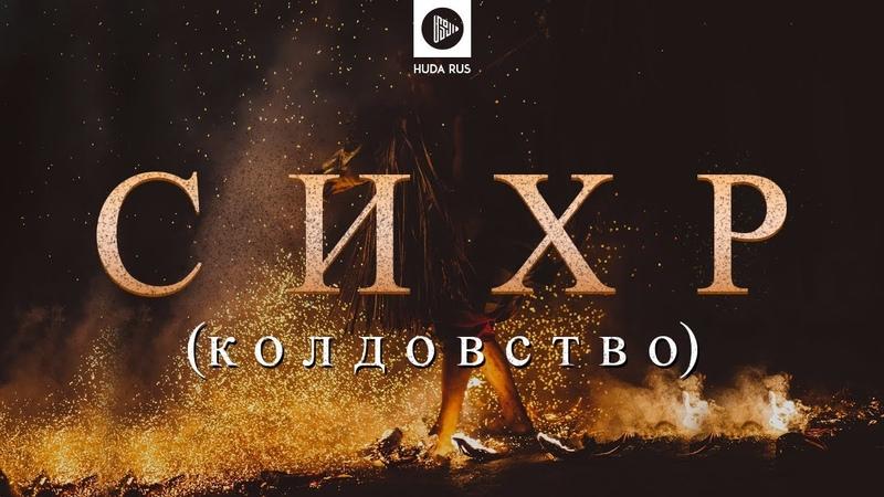 СИХР (Колдовство)   Документальный фильм