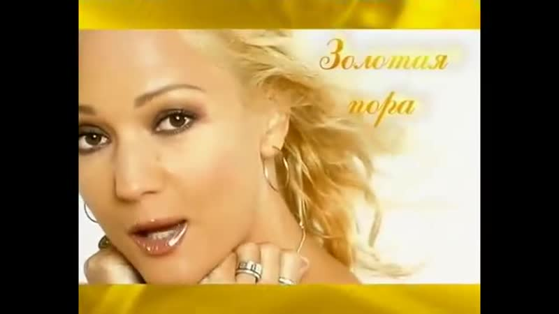 Татьяна Буланова - Золотая пора, (2001), (03.24)