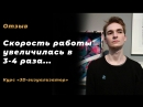 Курс «3D-визуализатор» ► Отзывы учениковGleb Golicin