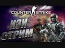 СТРИМ ПО CS:GOИГРАЕМ В ММЧТО ТАКОЕ ЧИТЫ??!!/КС:ГО/Counter-Strike: Global Offensive
