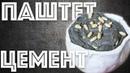 Паштет из печени. Цемент. Уголь. Это кулинария?