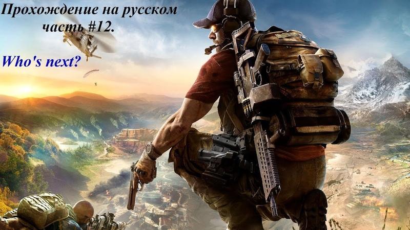 Tom Clancy Ghost Recon Wildlands. Прохождение на русском часть 12. Who's next?