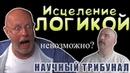Дмитрий гоблин Пучков, Клим Жуков,★ трагедия ✔ Разведопрос, логика Катющик ТВ