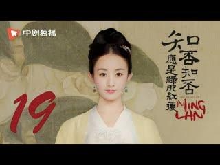 История Мин Лань/The Story of Ming Lan [19/73]