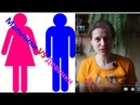 Девочка или мальчик 👦👧? Почему женщины лучше мужчин? 👫