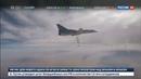 Новости на Россия 24 • Российская дальняя авиация нанесла удар по террористам в Сирии