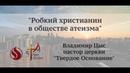 07 04 19 Робкий христианин в обществе атеизма Владимир Цыс