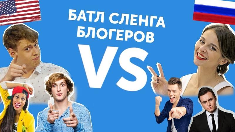 Россия VS Америка: УГАДЫВАЕМ СЛЕНГ БЛОГЕРОВ конкурс в честь 500,000!