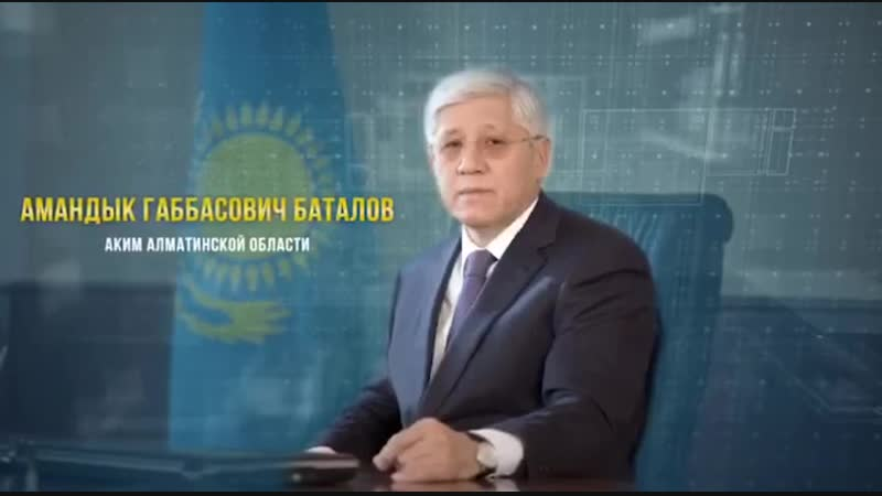 Брифинг акима Алматинской области Амандыка Баталова.