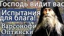 Великая Опасность кощунственного Причащения Варсонофий Оптинский