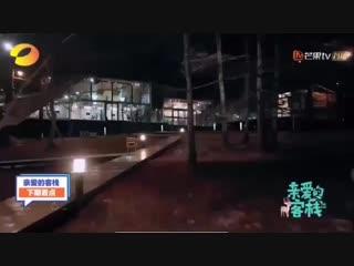 the inn 2, ep 11 shen yue, dylan wang, caesar wu, kido