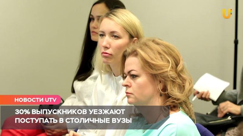 UTV. 30% выпускников Башкирии уезжают поступать в столичные ВУЗы