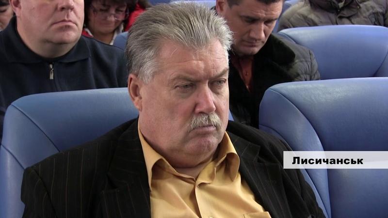 54-я очередная сессия Лисичанского городского совета