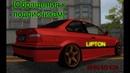MTA TITAN RPG Покатушки |BMW M3 E36| |Обращения к подписчикам|