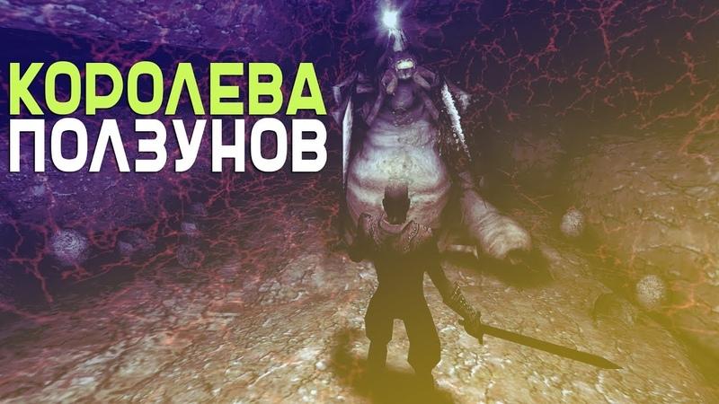 Прохождение Готика 1 DirectX 11 - Часть: 10 - КОРОЛЕВА ПОЛЗУНОВ