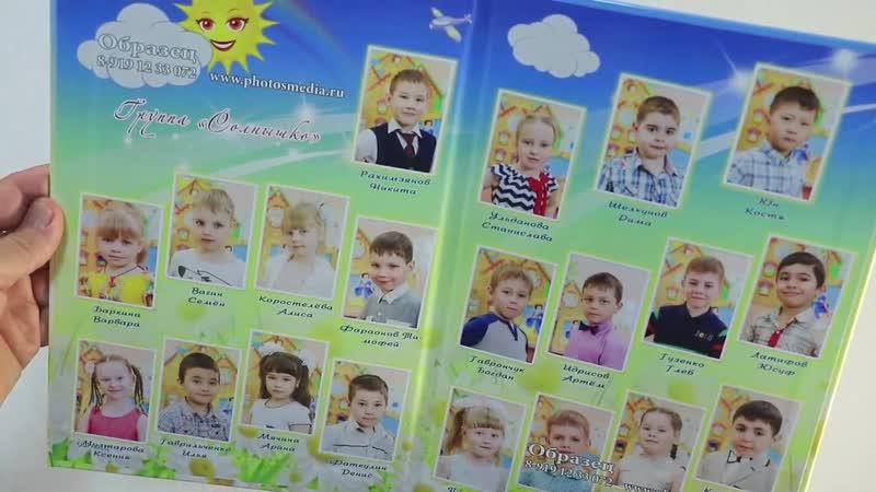 Выпускной альбом Планшет для детского сада