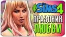 ПРАЗДНИК ЛЮБВИ - The Sims 4 ЧЕЛЛЕНДЖ - 100 ДЕТЕЙ