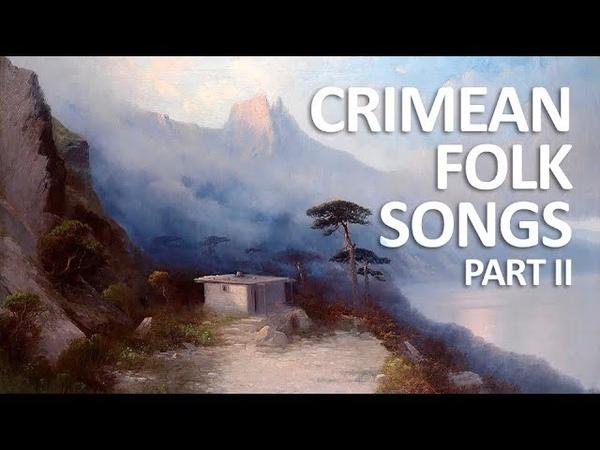 Найкращі кримськотатарські народні пісні | The best of Crimean Tatar folk songs (Part 2)
