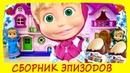 Маша и Медведь Сюрприз - Лучшие Игрушки для Детей из Мультика