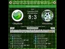 Сбербанк - Юнайтед 8:3 V Чемпионат Костромской области на призы Декатлон (09.12.18)