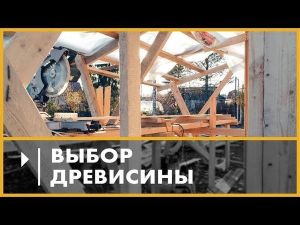 Как выбрать древесину для постройки каркасного дома
